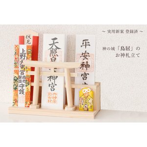 かんたん神棚 ■ 鳥居 ■ カーテンレールに取り付ける お札入れ お札立て お守り入れ