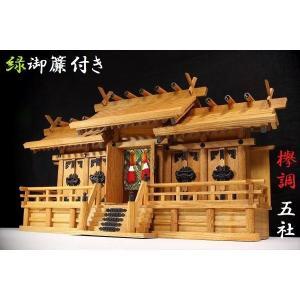五社 ■ 屋根違 新けやき ■ 大型84cm 緑御簾 神棚 ■ タモ材・欅調|yamako-showten