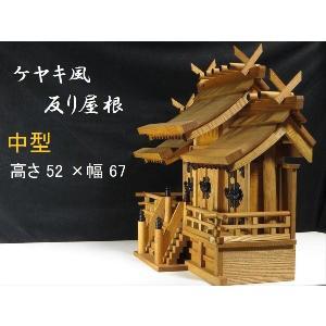 三社■屋根違い■ 流れ造り 新欅 ■板葺き 反り屋根■中型 神棚|yamako-showten