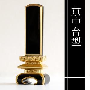 位牌 本金粉使用 上 京中台 4.5寸 ■ 文字 彫付き モダン 塗り位牌 高さ21.7cm|yamako-showten