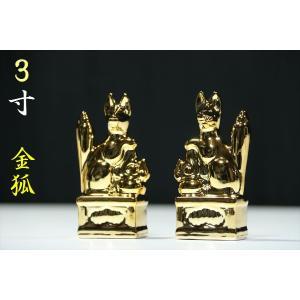 黄金■お稲荷様 一対■金メッキ 国産陶器■3寸 神棚のお飾りに yamako-showten
