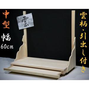 総ひのき 棚板■中■雲柄× 引出し付■神棚と同時購入で送料無料|yamako-showten