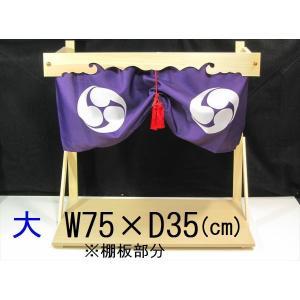 棚板 雲板 神幕セット■大■神棚と同時購入で 送料・代引き無料|yamako-showten