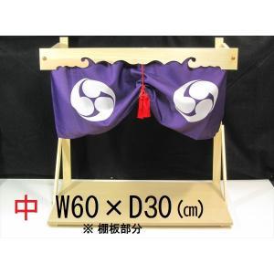 棚板 雲板 神幕セット■中■神棚と同時購入で 送料・代引き無料|yamako-showten