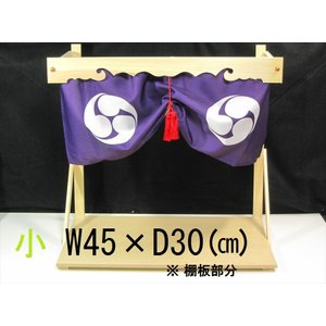 棚板 雲板 神幕セット■小■神棚と同時購入で 送料・代引き無料|yamako-showten