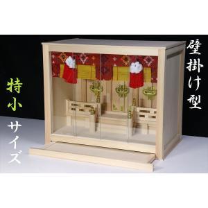神棚 箱宮三社 壁掛け 特小サイズ 御簾掛け 『天桔梗』桧製|yamako-showten