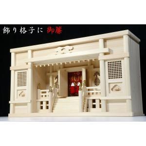 神棚 箱宮三社 モダン 2尺 特大 飾り格子に組高欄 桧製|yamako-showten