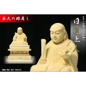 仏像 ■ 2寸 ■ 日蓮聖人 日蓮上人 ■ 日蓮宗 本尊 曼荼羅 ■ 白木 ■ 仏具|yamako-showten