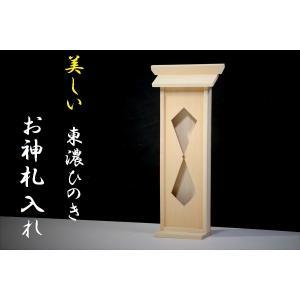美しい、東濃桧■お札入れ お神札立て■壁掛け■モダン神棚 一社|yamako-showten