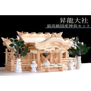 三社 ■ 特大 84cm ■ 美彫り・昇龍大社 / 入母屋 神棚セット ■ 最高級 神具付 ■ 限定仕様 ■ 真鍮の彩りと「阿吽の龍」|yamako-showten