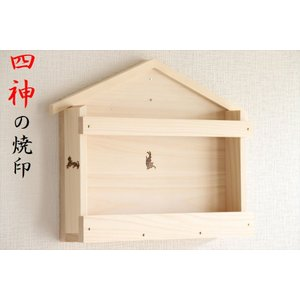 四神の焼印 ■ 壁掛け かんたん 神棚 モダン 石膏ボード 超簡単 取付|yamako-showten