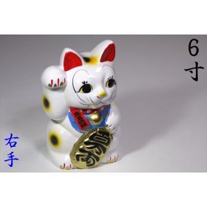 国産 ■ 開運 招き猫 ■白 6寸■右手 高さ 約 18cm|yamako-showten