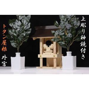 戸外 使用可■外宮(そとみや) 神棚 ■上彫り神鏡 特大榊セット|yamako-showten