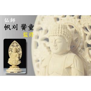 仏像 ■ 2寸 ■ 釈迦如来坐像 蓮華座 丸台 白木 曹洞宗 ご本尊 ■ 仏具 (高さ17.5cm×幅9.2cm×奥行き8.2cm)|yamako-showten