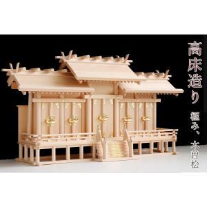 匠造り ■ 木曽ひのき ■ 高床式 ■ 屋根違い 五社 ■ 職人の傑作 ■ 最高級 神棚|yamako-showten