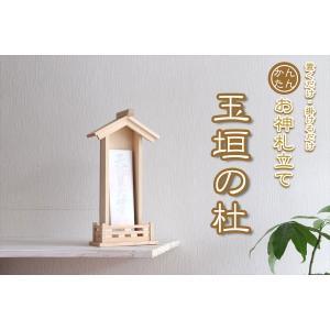 壁掛け かんたん 神棚■玉垣の杜■お札入れ 立て 一社宮 モダン神棚■石膏ボード壁に 置いても かんたん 設置 yamako-showten