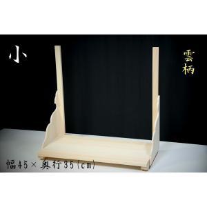 総ひのき 棚板 雲柄■ 小 ■神棚と同時購入で 送料・代引き無料|yamako-showten