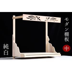 国産 和染め 神棚 棚板 モダン神棚 ■ 純白 ■ 中 ■ 鳳凰の欄間×引出し|yamako-showten