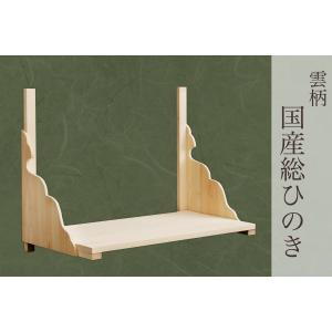総ひのき 棚板 雲柄■ 中 ■ 低床型神棚 対応|yamako-showten