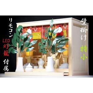 神棚セット 箱宮三社 壁掛け 特小 御簾掛け 天桔梗 灯ろう 神具付 桧製|yamako-showten