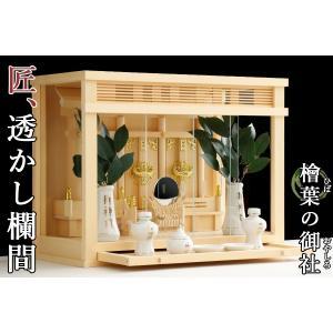 匠造り 箱宮 16号  ■ 飾り欄間 天望の格子 ■  三社 神棚セット 三面ガラス 引出し付|yamako-showten