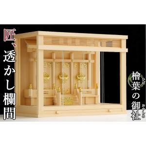 匠造り 箱宮 18号 ■ 飾り欄間 天望の格子 ■ 三社 神棚 単品 三面ガラス 引出し付|yamako-showten
