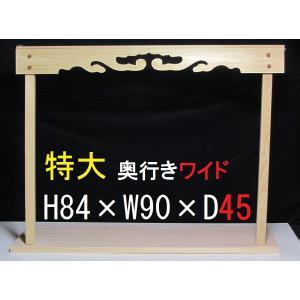 棚板■総ひのき 特大サイズ 幅90cm ■奥行きワイド型 雲板付き|yamako-showten