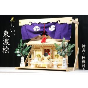 美しい、東濃桧■通し屋根 三社■神具 棚板付■神棚セット 一式|yamako-showten