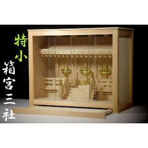 壁掛け■特小サイズ 箱宮三社■引出し付■上位東濃ひのき 神棚|yamako-showten