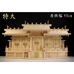 五社■屋根違 特大 屋根幅 93cm■東濃ひのき製 神棚■|yamako-showten