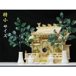 三社■屋根違 特小セット■省スペース 神棚 神具付き■記念価格|yamako-showten