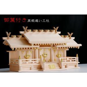 三社■屋根違 ひのき 最低床型/74cm神棚 御簾付|yamako-showten