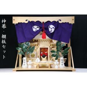 三社■屋根違い 東濃ひのき 手作り■最高級神具 神幕 フルセット|yamako-showten
