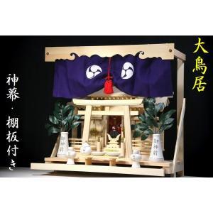 三社■屋根違い 東濃ひのき 神棚セット■最高級神具 神幕 鳥居付き|yamako-showten