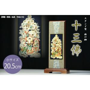 十三仏 脇掛  木目が美しいスタンド型の掛軸となっております。本紙に描かれる繊細な絵像は和紙の縁取り...