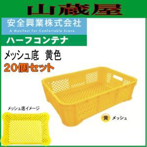 ハーフコンテナ メッシュ底 黄色 20個セット|yamakura110