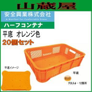ハーフコンテナ 平底 オレンジ色 20個セット|yamakura110
