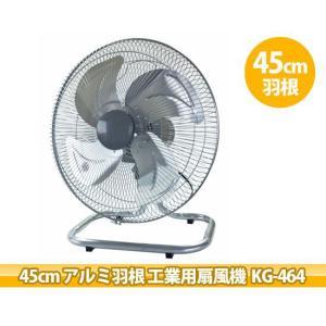 アルミ羽根 工業扇風機フロアー式 yamakura110