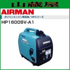 北越工業(AIRMAN) ガソリンエンジン発電機 HP1600SV-A1 インバータータイプ|yamakura110
