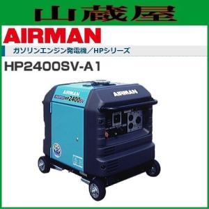 北越工業(AIRMAN) ガソリンエンジン発電機 HP2400SV-A1 インバータータイプ|yamakura110