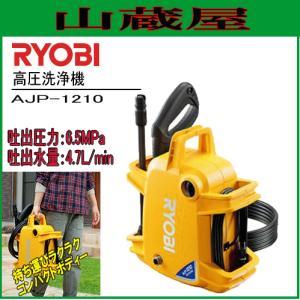 リョービ 高圧洗浄機 AJP-1210 吐出圧:6.5Mpa/{RYOBI}|yamakura110