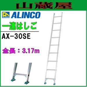 アルインコ アルミ一連はしご  AX-30SE 全長3.17m 軽量|yamakura110