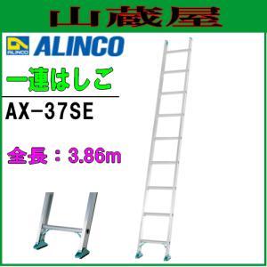 アルインコ アルミ一連はしご  AX-37SE 全長3.86m 軽量|yamakura110