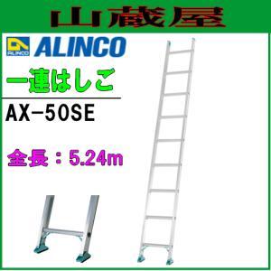 アルインコ アルミ一連はしご  AX-50SE 全長5.24m 軽量|yamakura110
