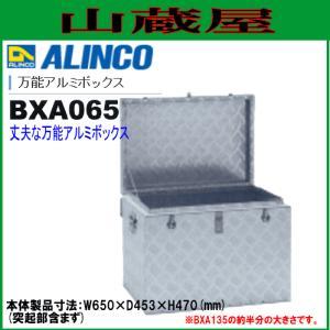アルインコ 軽トラック荷台用収納箱 万能アルミボックス BXA065 アルミ軽量収納ボックス|yamakura110
