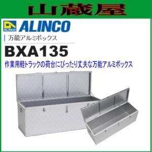 アルインコ 軽トラック荷台用収納箱 万能アルミボックス BXA135 アルミ軽量収納ボックス|yamakura110