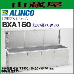 アルインコ トラック荷台用収納箱 万能アルミボックス BXA150 アルミ軽量収納ボックス yamakura110