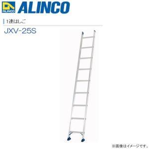 アルインコ アルミ一連はしご JXV-25S 全長 2.48m 軽量化に特化した梯子1連はしご 最大...