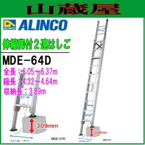 アルインコ アルミ伸縮脚付2連はしご MDE-64D 全長6.05〜6.37m|yamakura110