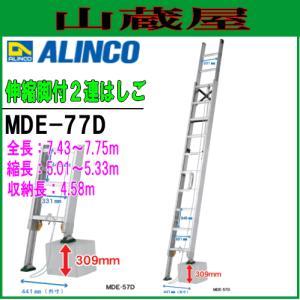 アルインコ アルミ伸縮脚付2連はしご MDE-77D 全長7.43〜7.75m|yamakura110